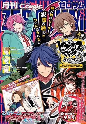 Comic ZERO-SUM (コミック ゼロサム) 2021年8月号[雑誌]