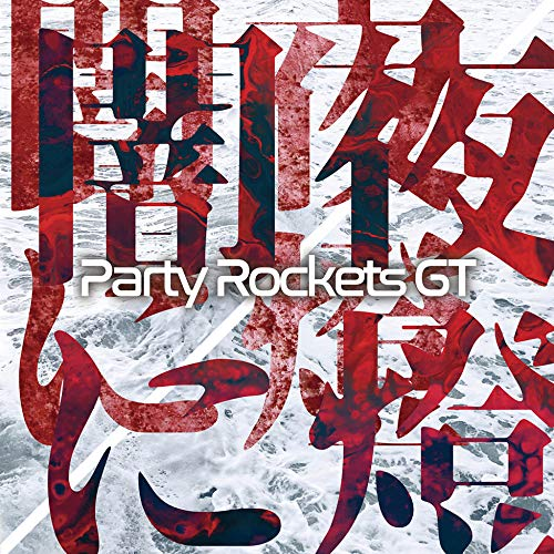 [Single]闇夜に燈 – Party Rockets GT[FLAC + MP3]