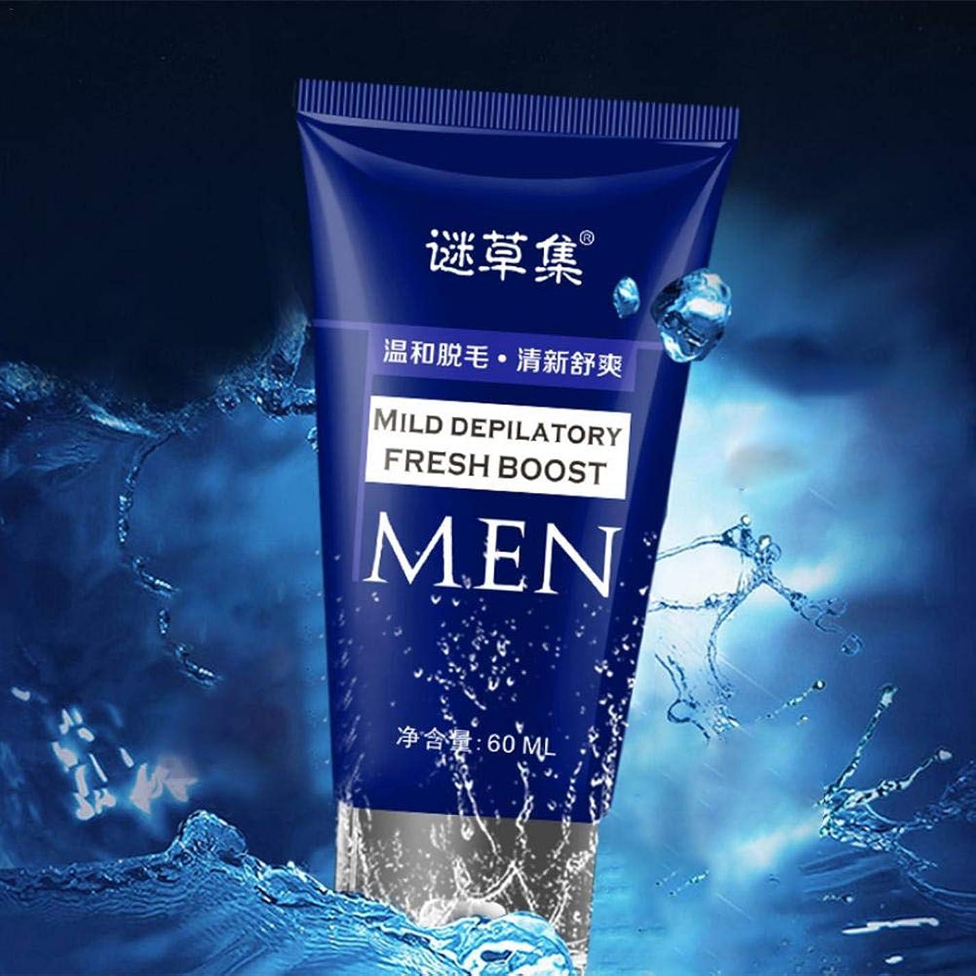 ベンチャー縁石スマイル60ml 薬用除毛剤 除毛 脱毛クリーム 無痛無害 メンズ 敏感肌用 すべての肌タイプ 使用可能