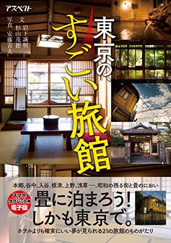 東京の、すごい旅館の詳細を見る