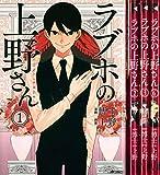 ラブホの上野さん  コミック1-6巻 セット