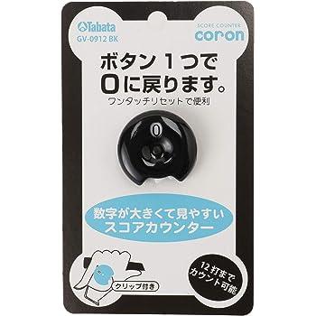 Tabata(タバタ) ゴルフ スコアカウンター ゴルフラウンド用品 スコアカウンターcoron GV0912