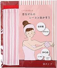 くーる&ほっと 昔ながらのレーヨンあかすり 日本製(群馬県で製造)お試し 袋2枚組 ピンク&赤