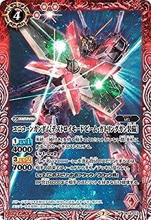 【3枚セット】バトルスピリッツ ユニコーンガンダム[デストロイモード ビーム・ガトリングガン装備] マスターレア CB13-013 コラボブースター ガンダム 宇宙を駆ける戦士