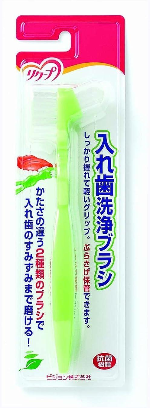麻痺謎ラボピジョン 入れ歯洗浄ブラシ K742
