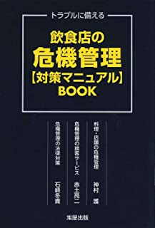 飲食店の危機管理【対策マニュアル】BOOK