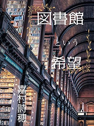 図書館という希望
