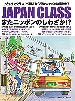 JAPAN CLASS またニッポンのしわざか! ?