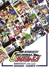 CD「新世紀GPXサイバーフォーミュラ SOUND TOURS」第1弾3月発売