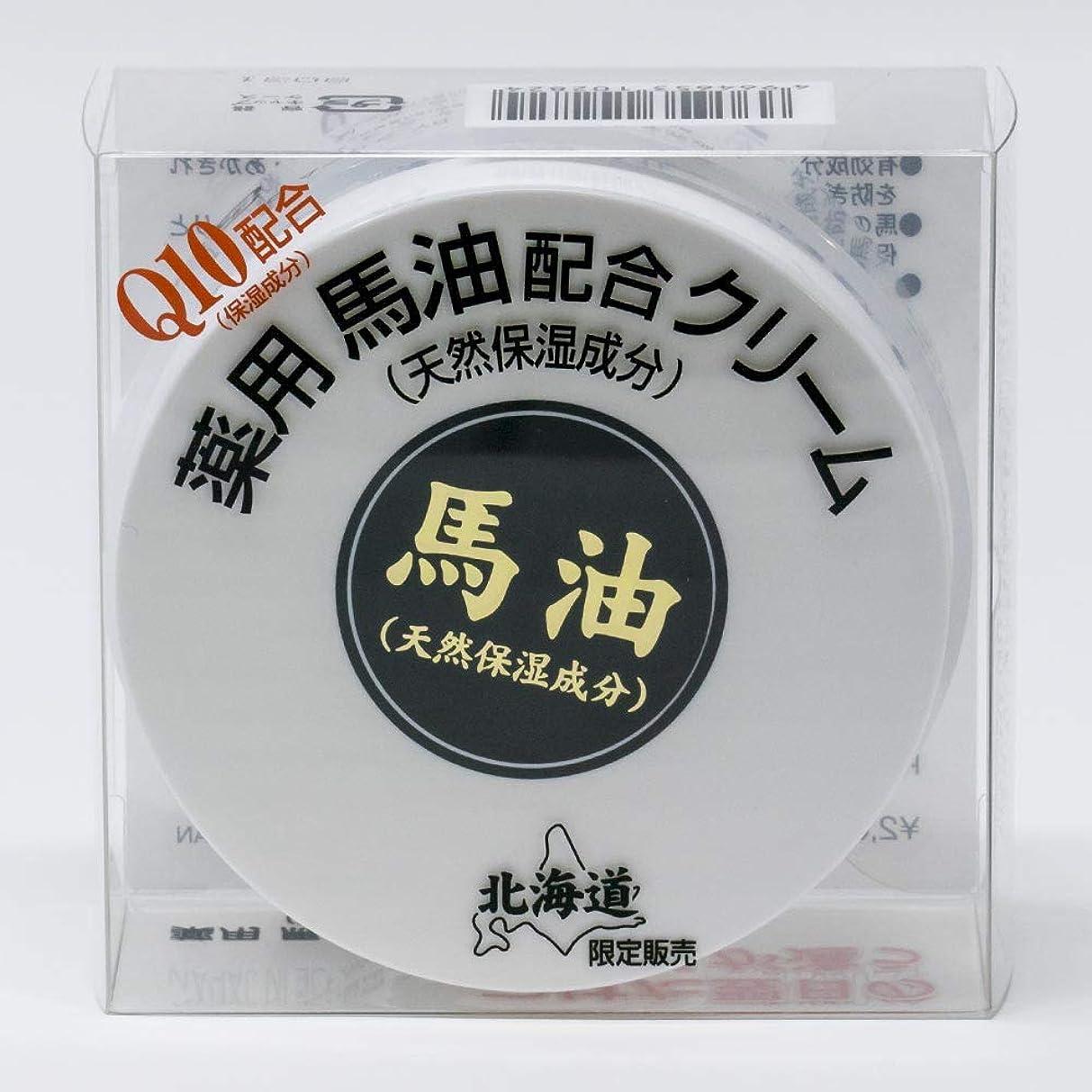 降臨侵略実験薬用 馬油配合クリーム 天然保湿成分Q10配合