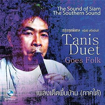 เพลงเด็ดพื้นบ้าน ภาคใต้ (Thai Flute Music By Tanis Sriklindee)