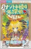 ナゾトキ姫は名探偵 (5) (ちゃおフラワーコミックス)