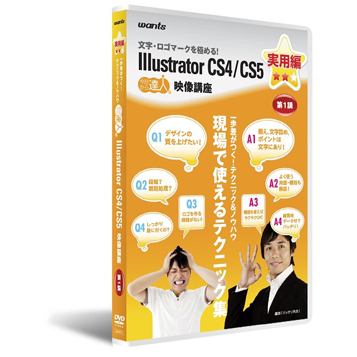 ブラインド挑発するするだろうイラストレーターCS4/CS5 :DVD講座 実用編 第1講