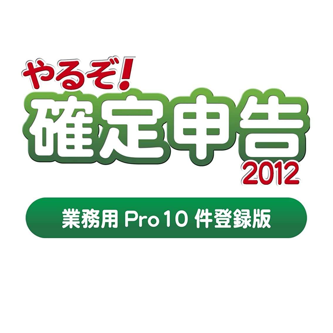 オーストラリア味付け気分が良いやるぞ! 確定申告2012 業務用Pro 10件登録版  for Win&Mac