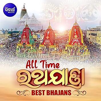 All Time Ratha Jatra Best Bhajans