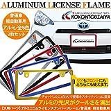 アルミナンバーフレーム/ライセンスフレーム カラーフレーム 2枚組 普通車/軽自動車/ブルー