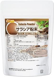 サラシア 粉末 100g 100% 国内加工殺菌品 [01] NICHIGA(ニチガ)