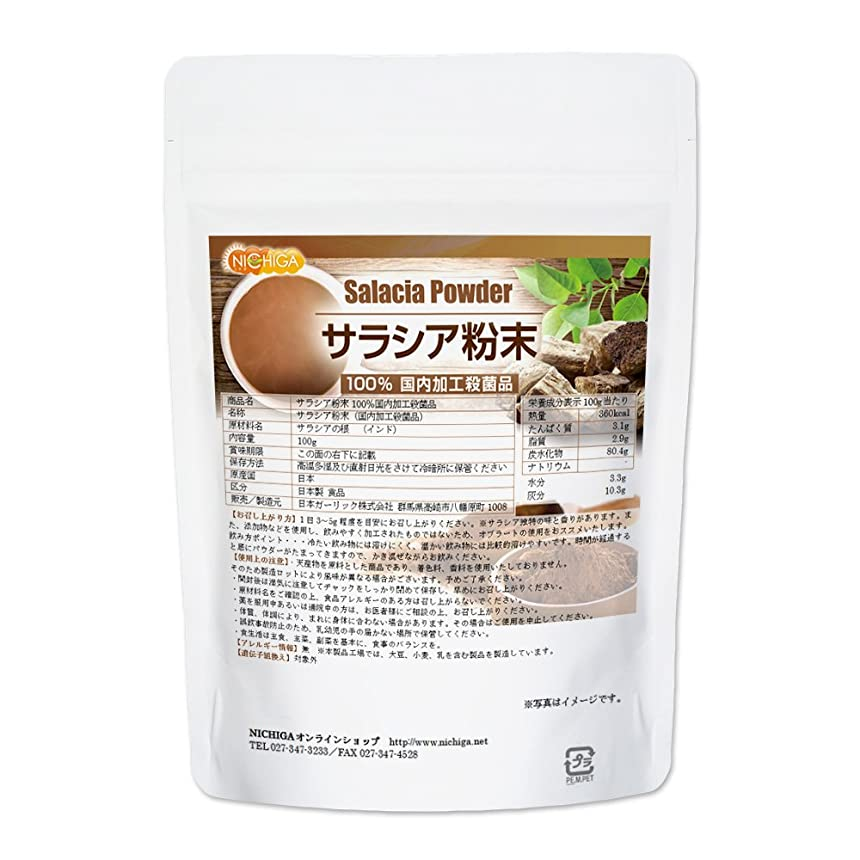 寸前無駄失望させるサラシア 粉末 100g 100% 国内加工殺菌品 [01] NICHIGA(ニチガ)