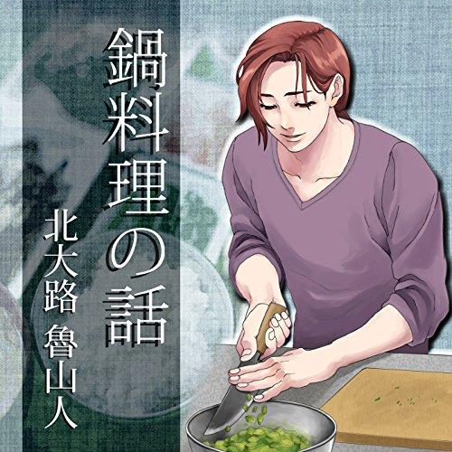 イケメン料理人シリーズ「鍋料理の話」 | 北大路 魯山人