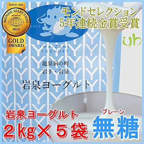 [5袋]作りたてを直送!! もっちり のびる 岩泉ヨーグルト プレーン【無糖】2kg