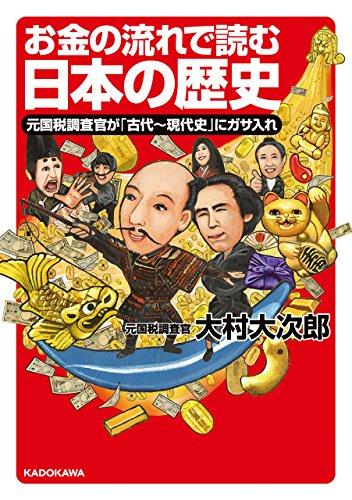 お金の流れで読む日本の歴史 元国税調査官が「古代〜現代史」にガサ入れ (中経の文庫) - 大村 大次郎