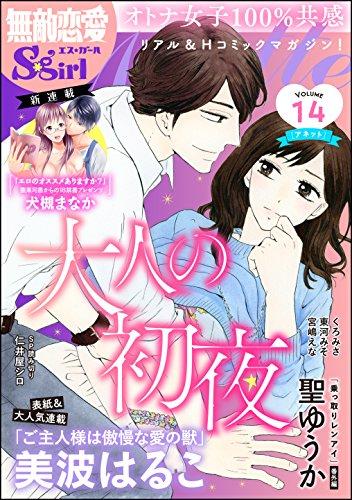 無敵恋愛S*girl Anette Vol.14 大人の初夜 [雑誌]の詳細を見る