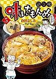 味いちもんめ 継ぎ味 (5) (ビッグコミックス)