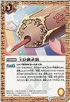 【シングルカード】王位継承籤(BS34-067) - バトルスピリッツ [BS34]烈火伝 第4章 (C)