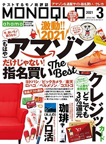 MONOQLO (モノクロ) 2021年 03月号 [雑誌]