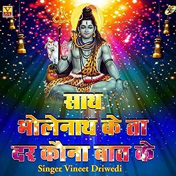 Saath Bholenath Ke Ta Dar Kauna Baat Ke (Bhojpuri)
