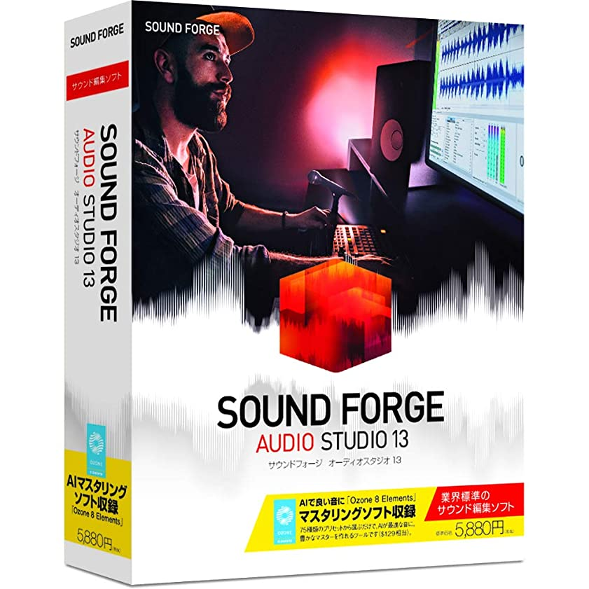 チャンバー戦術有毒なSOUND FORGE Audio Studio 13(最新) Win対応