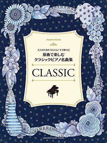 ピアノソロ 大人のための かんたん! すぐ弾ける! 原曲で楽しむ クラシックピアノ名曲集