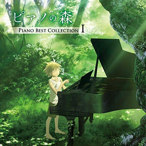日本コロンビア『「ピアノの森」Piano Best Collection I(COCQ-85420)』