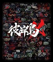 彼岸島X Blu-ray