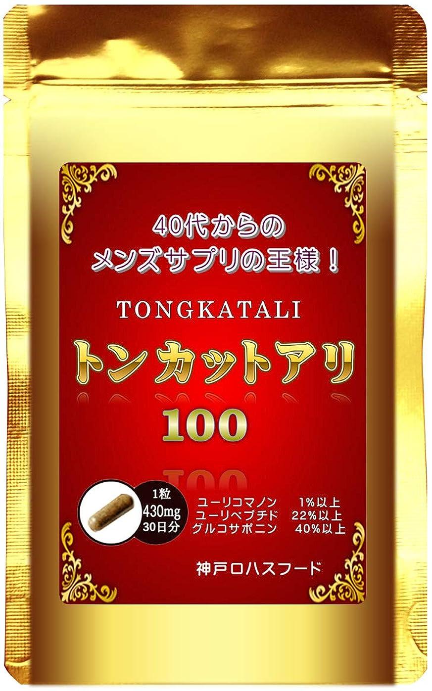 学習者時代最大化する男性用サプリメント 40代からのメンズサプリの王様 トンカットアリ100 30粒約30日分