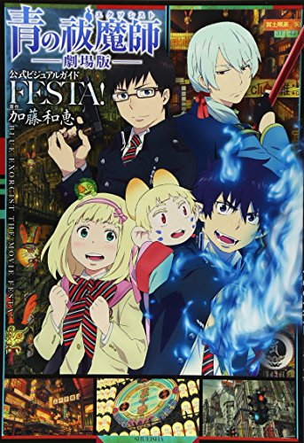 Exorcist The Movie Official Visual Guide FESTA of blue! (Jump Comics) (2012) ISBN: 4088707036 [Japanese Import]