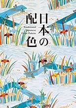 Nihon no haishoku (Japanese Edition)