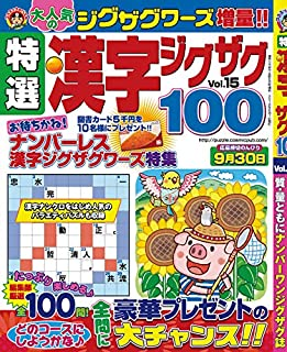 特選漢字ジグザグVol.15