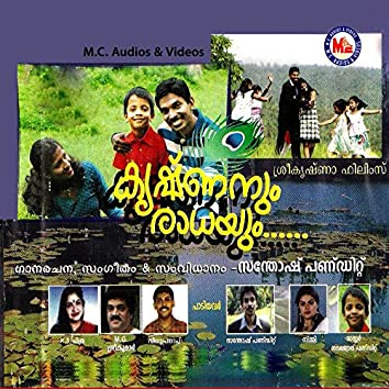 Krishnanum Radhaium (Original Motion Picture Soundtrack)