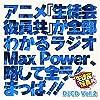 DJCD 生徒会役員共 MaxPower Vol.2