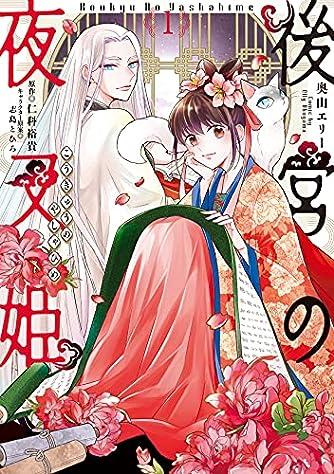 後宮の夜叉姫1 (フロース コミック)