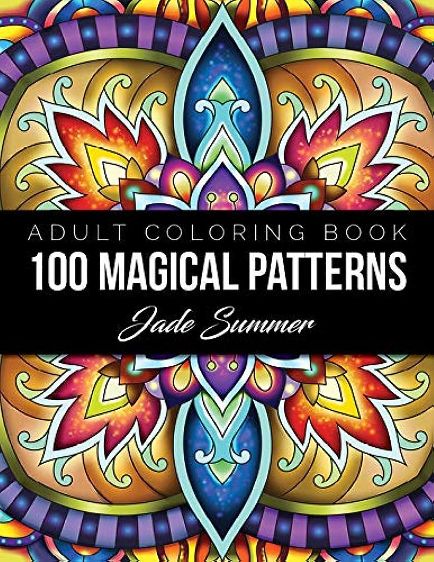 松明鮮やかなこっそり100 Magical Patterns: An Adult Coloring Book with Fun, Easy, and Relaxing Coloring Pages