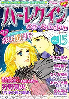 ハーレクイン 名作セレクション vol.15 ハーレクイン 名作セレクション (ハーレクインコミックス)