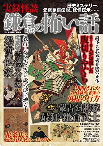 実録怪談 鎌倉時代の怖い話 (DIA Collection)