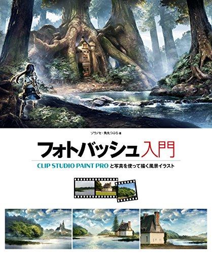 フォトバッシュ入門 CLIP STUDIO PAINT PROと写真を使って描く風景イラストの詳細を見る