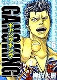 ギャングキング 6 (ヤングキングコミックス)