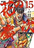 花の慶次 ―雲のかなたに― 新装版 (15) (ゼノンコミックスDX)