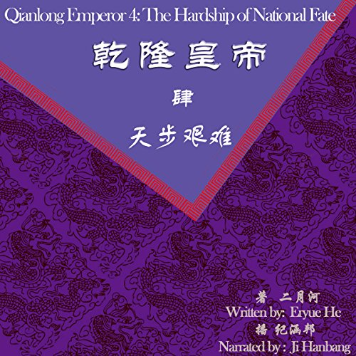 乾隆皇帝 4:天步艰难 - 乾隆皇帝 4:天步艱難 [Qianlong Emperor 4: Fate and National Hardship] audiobook cover art