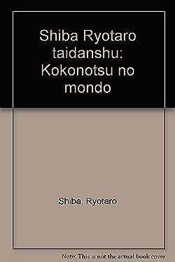 Shiba Ryōtarō taidanshū: Kokonotsu no mondō (Japanese Edition)