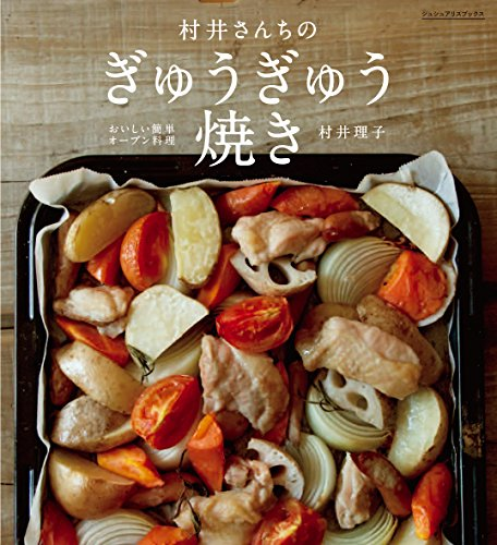 村井さんちのぎゅうぎゅう焼き おいしい簡単オーブン料理 (シュシュアリスブックス)の詳細を見る
